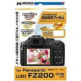 ハクバ Panasonic LUMIX 「FZ200/FZ150」専用液晶保護フィルム DGF-PFZ200