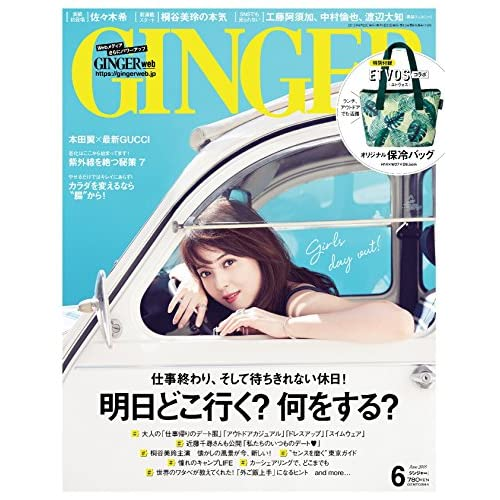 GINGER 2018年6月号 画像 A