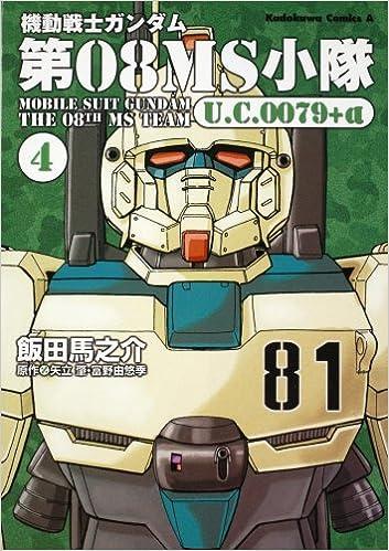 機動戦士ガンダム 第08MS小隊 U....