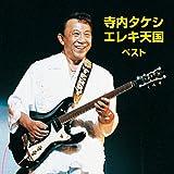 Terauchi Takeshi Elec Tengoku Best
