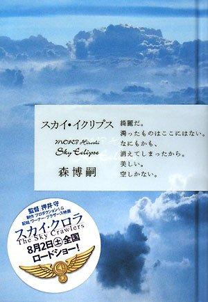 Download Sukai Ikuripusu pdf epub