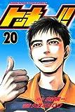 トッキュー!!(20) <完> (講談社コミックス)