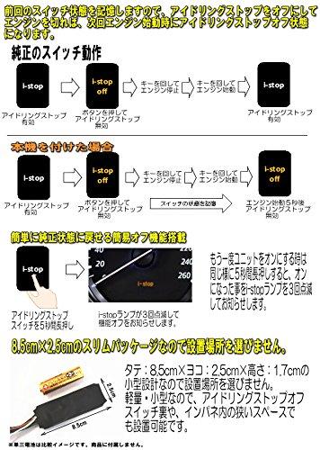 用アイドリングストップメモリーユニットIDLSTPMEM02 アクセラ (BM系)