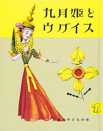 九月姫とウグイス (岩波の子どもの本)