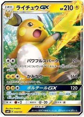 Juego de Cartas Pokemon / PK-SMH-033 Rai Chou GX: Amazon.es ...