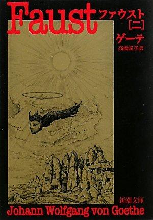 ファウスト〈2〉 (新潮文庫)