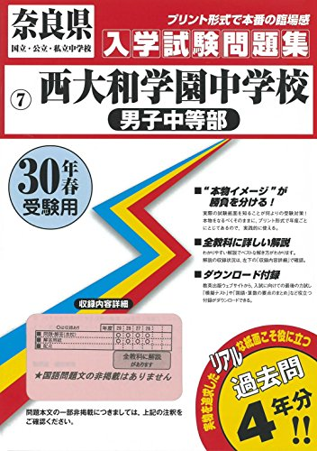 Price comparison product image Past entrance examination problems of 0 / 2018 spring for Daiwa Gakuen Junior high school (boys school) (real close,  real paper print form past q) (NARA prefectural junior high school past entrance ex