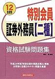 特別会員証券外務員二種資格試験問題集〈2012年度版受験用〉