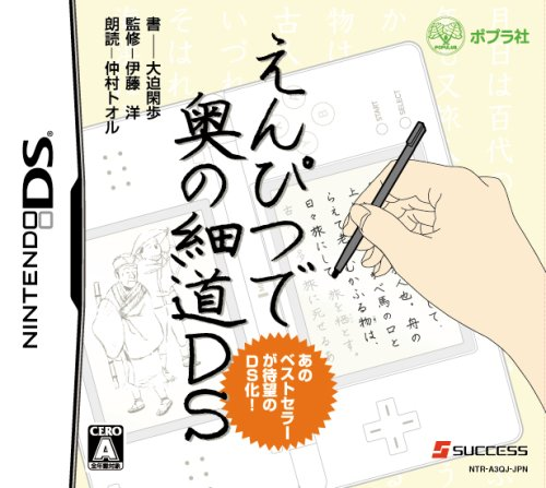 Enpitsude Oku no Hosomichi DS [Japan Import]