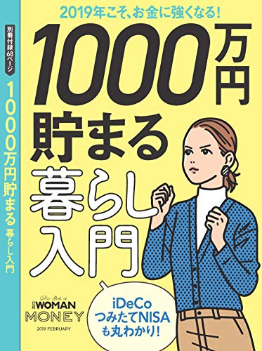 日経 WOMAN 増刊 最新号 追加画像