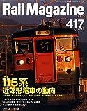 Rail Magazine (レイル・マガジン) 2018年6月号 Vol.417