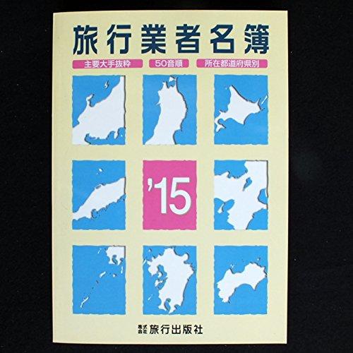 旅行業者名簿 主要大手抜粋 50音順 所在都道府県別 '15