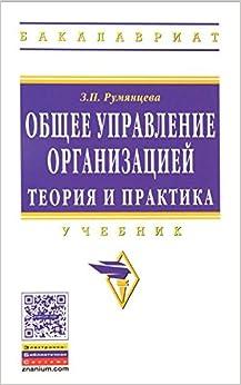 Obschee upravlenie organizatsiey. Teoriya i praktika. Uchebnik. Grif UMO vuzov Rossii