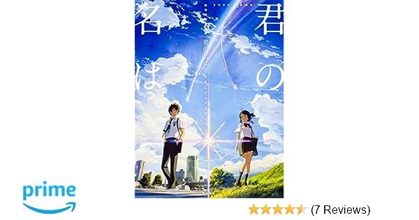 Your name Kiminonawa Asahi NEWS Paper Advertisement Sinkai makoto Japan FS
