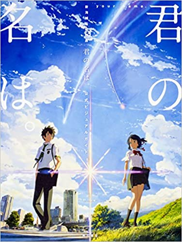 Kimi No Na Wa Official Visual Guide Book Japanese Ver 9784041047804 Amazon Books