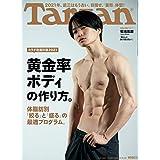 Tarzan 2020年 1月14日号
