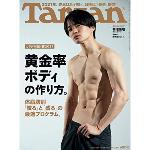 Tarzan 2020年 1月14日号 表紙画像