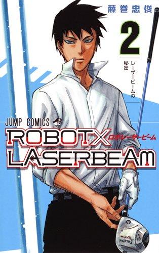 ROBOT×LASERBEAM 2 (ジャンプコミックス)