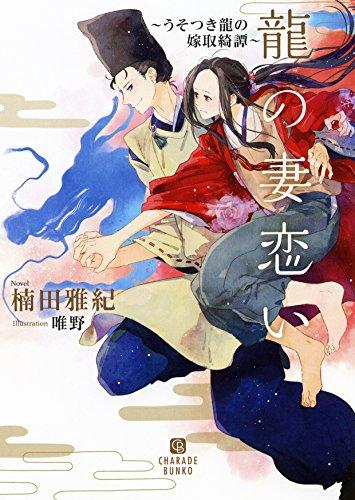 龍の妻恋い ~うそつき龍の嫁取綺譚~ (二見書房 シャレード文庫)
