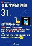 青山学院高等部 英語リスニング問題音声データ付き 平成31年度用 【過去7年分収録】 (高校別入試問題シリーズA16)