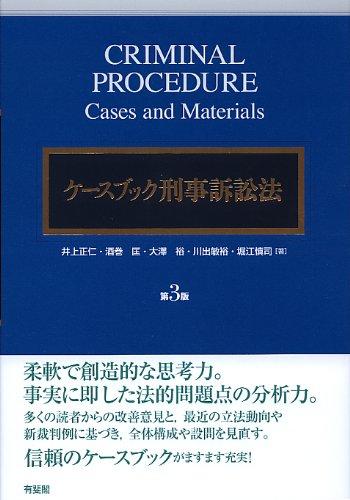 ケースブック刑事訴訟法 第3版 ...