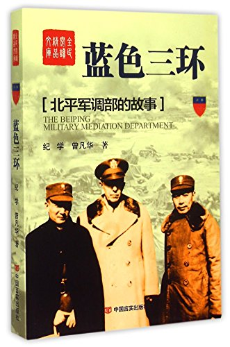 The Beiping Military Mediation Department  Chinese Edition