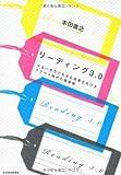 『リーディング3.0 ―少ない労力で大きな成果をあげるクラウド時代の読書術』(東洋経済新報社)