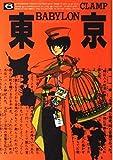 Tokyo Babylon Vol. 6 (Toukyou Baabiron) (Japanese Edition)