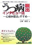 うつ病脱出インタビュー法―心療回想法のすすめ (kokoro books)