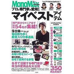 MonoMax 特別編集 表紙画像