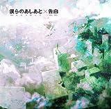 KOKUHAKU/BOKURA NO ASHIATO(regular)(TYPE B)