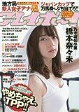 週刊プレイボーイ 2016年 12/5 号 [雑誌]