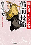 備前長船: 御刀番 左京之介(六) (光文社時代小説文庫)