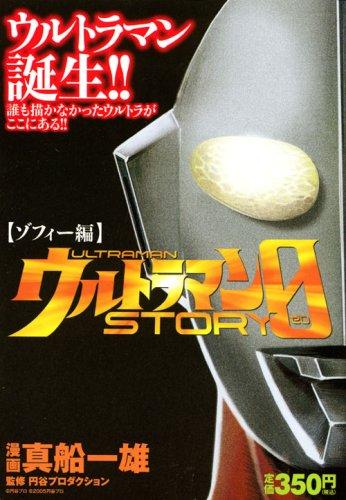 [Sophie] hen Ultraman STORY 0 (Platinum Comics) (2008) ISBN: 4063741710 [Japanese Import]