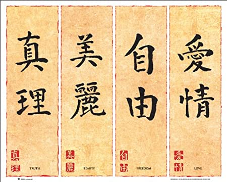 Chinese Writing Feng Shui Truth Beauty Freedom Love