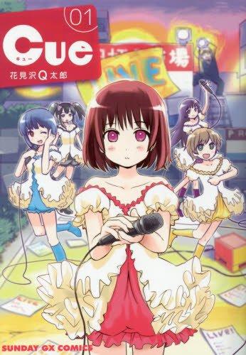 Cue 1 (サンデーGXコミックス)