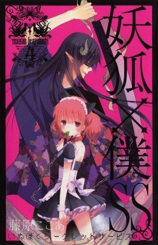 Youko x Boku SS (Inu Boku Secret Service) [In Japanese] [Japanese Edition] Vol.4 by Kokoa Fujiwara (2011-05-03)