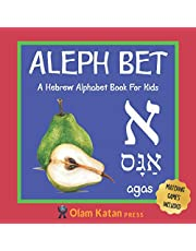 Aleph Bet: A Hebrew Alphabet Book For Kids: Hebrew Language Learning Book For Babies Ages 1 - 3: Matching Games Included: Gift For Jewish Parents With Children