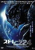 [DVD]ストレージ24
