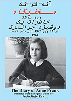 an examination of the book the diary of anne frank The diary of anne frank essay examples 35 total results an analysis of the diary of anne frank,  an examination of the book, the diary of anne frank 834 words.