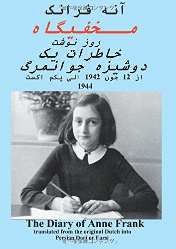 Diary of Anne Frank in Dari Persian or Farsi