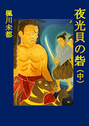 The Castle of Yakou-shells 2 (Japanese Edition)