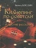 img - for Kidneping po-sovetski i drugie rasskazy book / textbook / text book