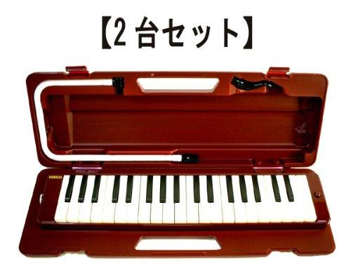 【2台セット ピアニカ】YAMAHA P-37DB00C83O0AS/ヤマハ ピアニカ P-37DB00C83O0AS, 国分グリーンファーム:c18a010c --- publishingfarm.com