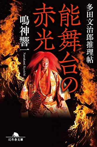 能舞台の赤光 多田文治郎推理帖 (幻冬舎文庫)