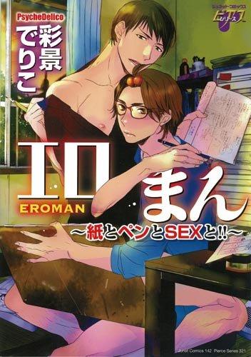 エロまん~紙とペンとSEXと!!~ (ジュネットコミックス ピアスシリーズ)