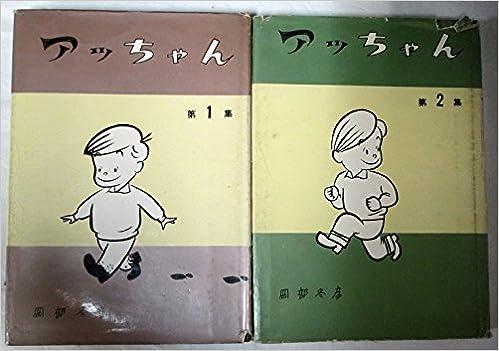 アッちゃん 漫画セット   冬彦、...