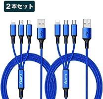 3in1 充電ケーブル 2本組