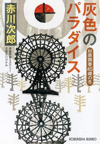 灰色のパラダイス: 杉原爽香〈45歳の冬〉