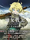 Little record of Lodoss War anime perfect setting documents collection